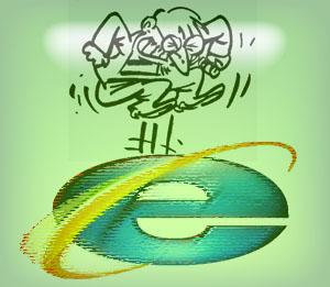 Internet Explorer à cessé de fonctionner (prenez le avec le sourire, soyez extrêmement patient !)